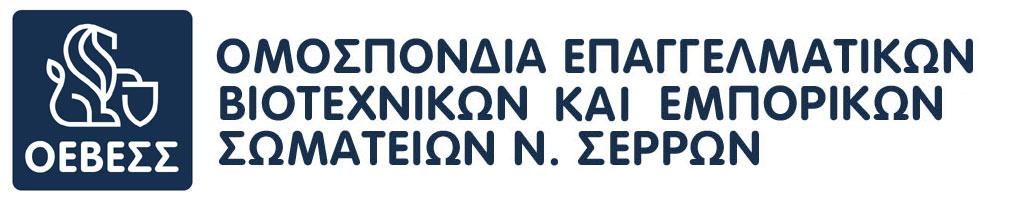 Ο.Ε.Β.Ε.Σ. ΣΕΡΡΩΝ